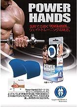 【 POWER HANDS 】独自の形で手の平にフィット!滑らず痛みを防ぎパワー発揮を助けます!