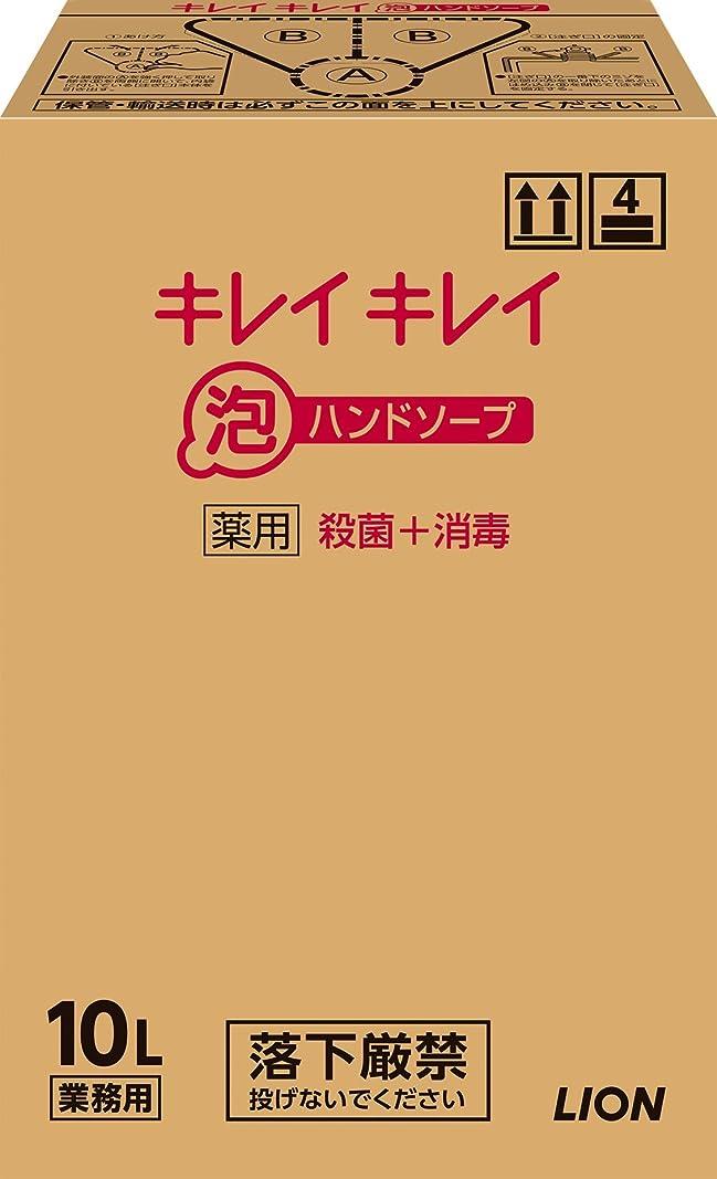 コンベンションシャーク乙女【大容量】キレイキレイ 薬用泡ハンドソープ 10L