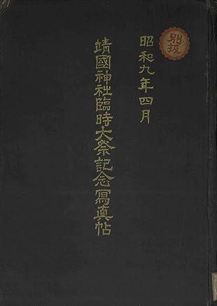 Yasushi kuni jinja rinji taisai kinen shashin jo: Government General of Chosen Library Collection (Japanese Edition)