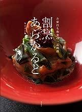 割烹あらかると -お値打ち和食の一品料理-