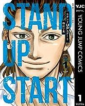 表紙: スタンドUPスタート 1 (ヤングジャンプコミックスDIGITAL) | 上野豪