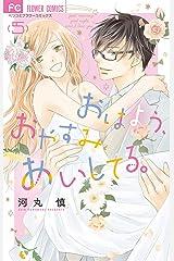 おはよう、おやすみ、あいしてる。(5) (フラワーコミックス) Kindle版