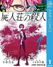 表紙: 屍人荘の殺人 1 (ジャンプコミックスDIGITAL) | ミヨカワ将