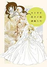 セトギワ花ヨメ (10) (バンブー・コミックス)