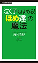 表紙: 泣く子もほめる! 「ほめ達」の魔法 (経済界新書) | 西村貴好