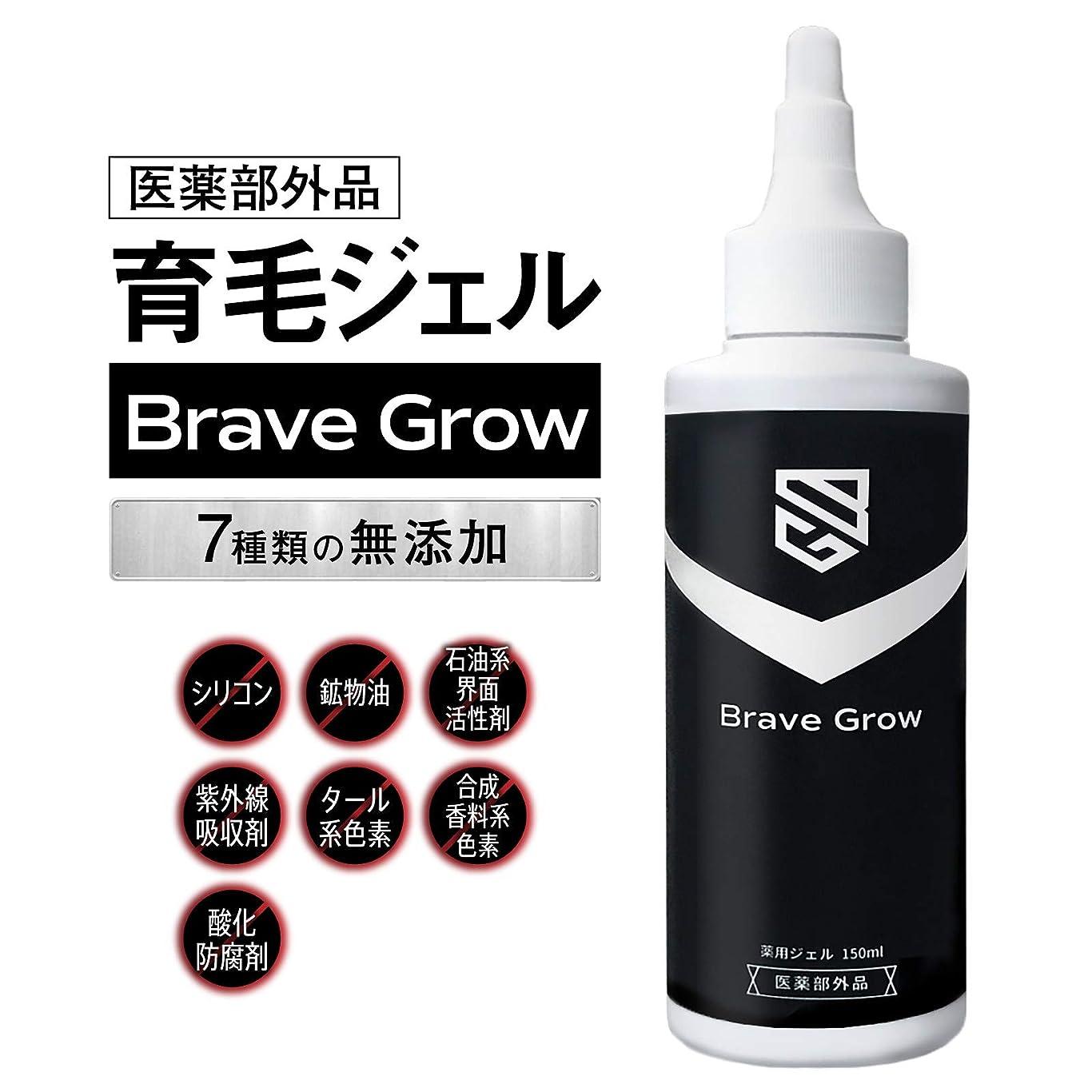 普遍的なシード階育毛剤 BraveGrow ブレイブグロー 150ml 【医薬部外品】ジェルタイプ 男性