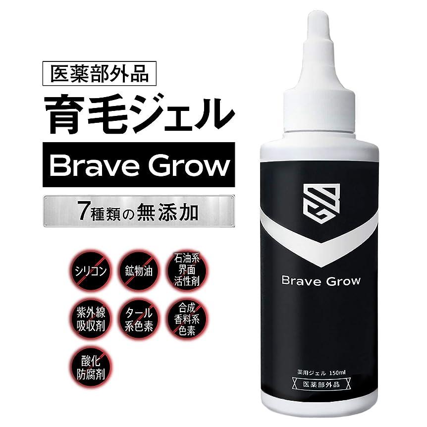 ロデオメールを書く習字育毛剤 BraveGrow ブレイブグロー 150ml 【医薬部外品】ジェルタイプ 男性