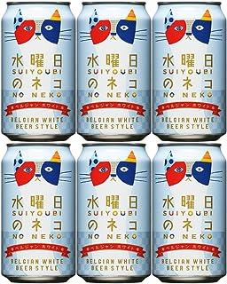 クラフトビール ヤッホーブルーイング 水曜日のネコ ベルジャン・ホワイトエール 缶 350ml×6本