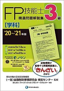 '20~'21年版 3級FP技能士(学科)精選問題解説集