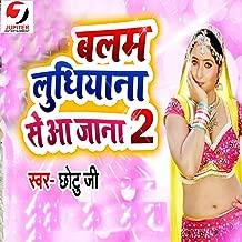 Balam Ludhiyana Se Aa Jaana 2