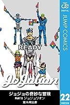 表紙: ジョジョの奇妙な冒険 第8部 モノクロ版 22 (ジャンプコミックスDIGITAL)   荒木飛呂彦