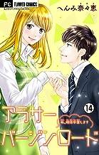 表紙: アラサーバージンロード【マイクロ】(14) (フラワーコミックス) | へんみ奈々恵