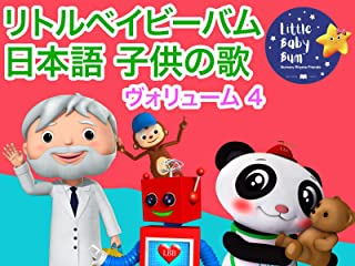 リトルベイビーバム 日本語 - 子供の歌