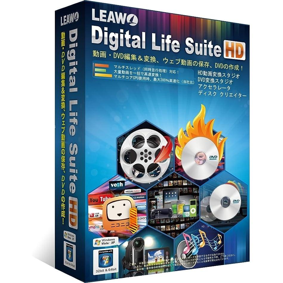 いう一月誤解を招くDigital Life Suite HD (デジタルライフ スイートHD)