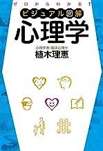 表紙: ゼロからわかる ビジュアル図解 心理学 (中経出版) | 植木 理恵