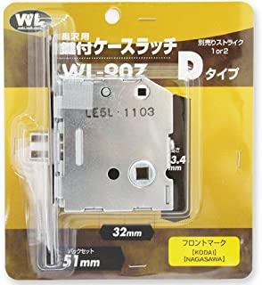 長沢製作所 ケースラッチD WL907 BS51 LS51(施錠機能付)