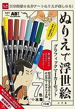 ぬりえで浮世絵 グラフィックマーカーセット (和樂ArtBOX)