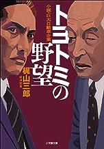 表紙: トヨトミの野望 (小学館文庫) | 梶山三郎