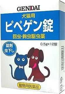 現代製薬 ピペゲン錠 0.5g×12錠 (動物用医薬品)