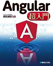 表紙: Angular超入門   掌田津耶乃