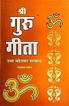SHRI GURU GEETA ( Spiritual book ) By Nandlal Dashora