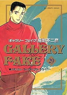 ギャラリーフェイク(29) (ビッグコミックス)