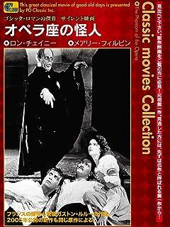 オペラ座の怪人(字幕版)【サイレント】