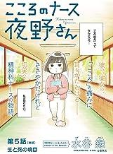表紙: こころのナース夜野さん【単話】(5) (ビッグコミックス) | 水谷緑