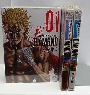 神様はサウスポー DIAMOND コミック 1-3巻セット (ニチブンコミックス)