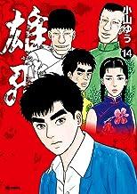 表紙: 雄飛(14) (ビッグコミックス)   小山ゆう