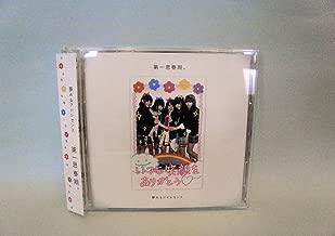 第一思春期 DVD同梱版 HP限定盤
