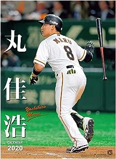 報知新聞社 丸佳浩(読売ジャイアンツ) 2020年 カレンダー CL-578 壁掛け B2 プロ野球 巨人