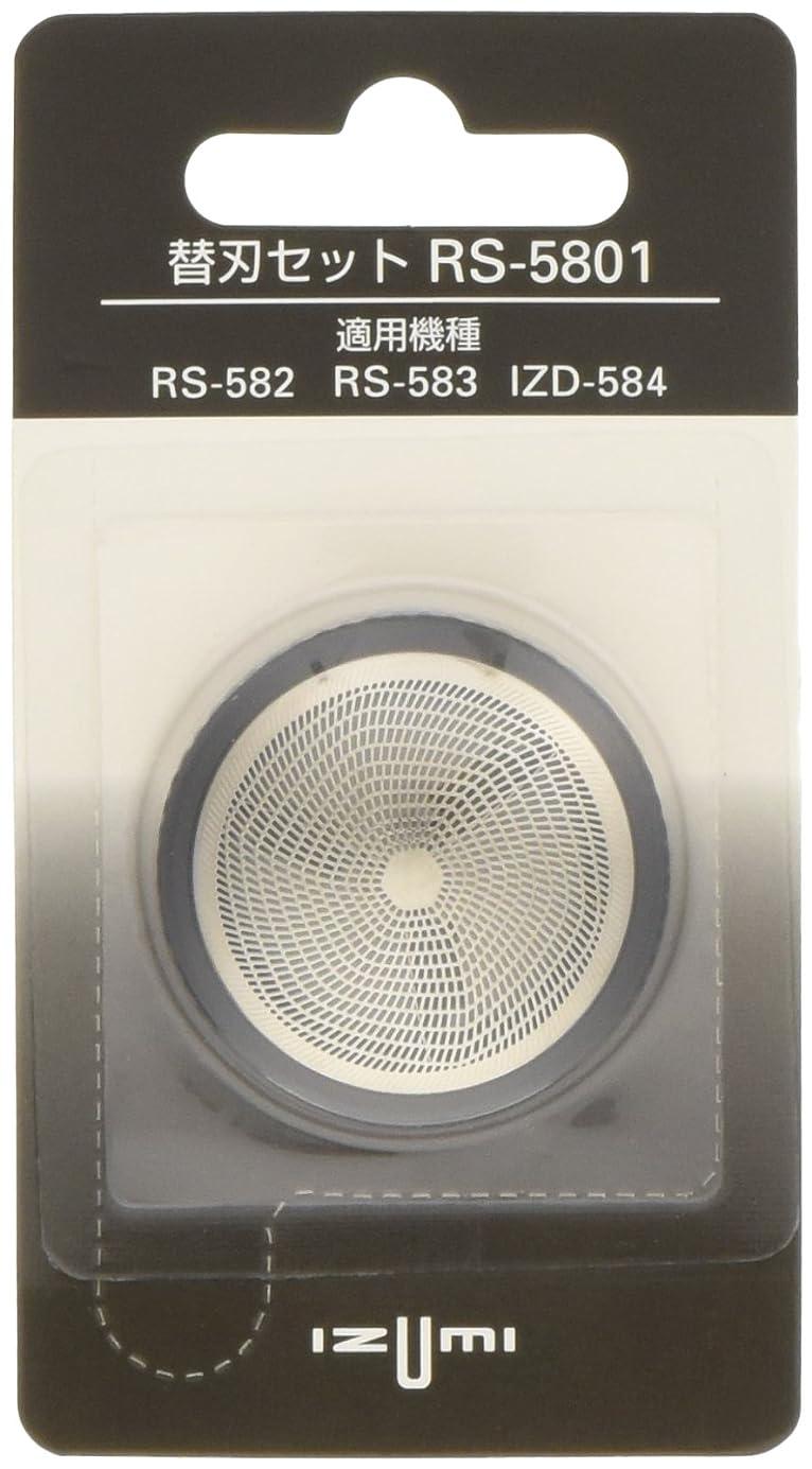 七時半倍増受信IZUMI 回転式シェーバー用内刃?外刃セット RS-5801