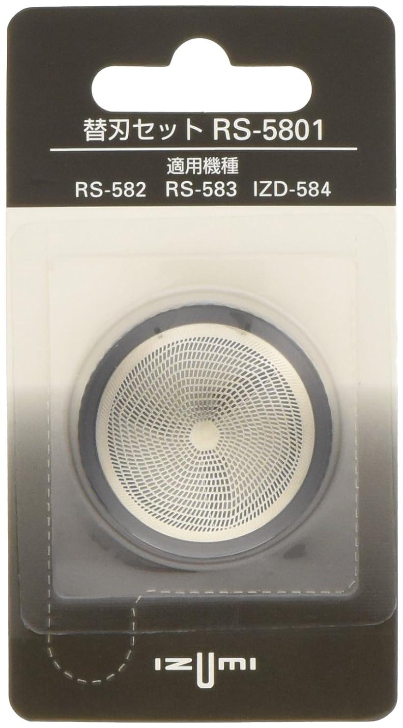 気質批判プレゼンIZUMI 回転式シェーバー用内刃?外刃セット RS-5801