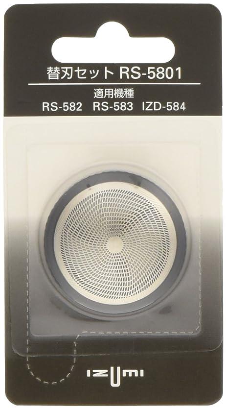 有害タール形容詞IZUMI 回転式シェーバー用内刃?外刃セット RS-5801
