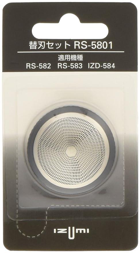 毎日ジャズ抑制するIZUMI 回転式シェーバー用内刃?外刃セット RS-5801