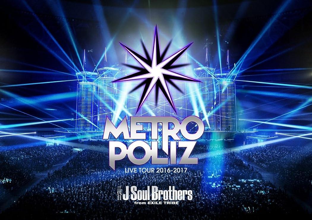 """困惑した内陸酔って三代目 J Soul Brothers LIVE TOUR 2016-2017 """"METROPOLIZ"""