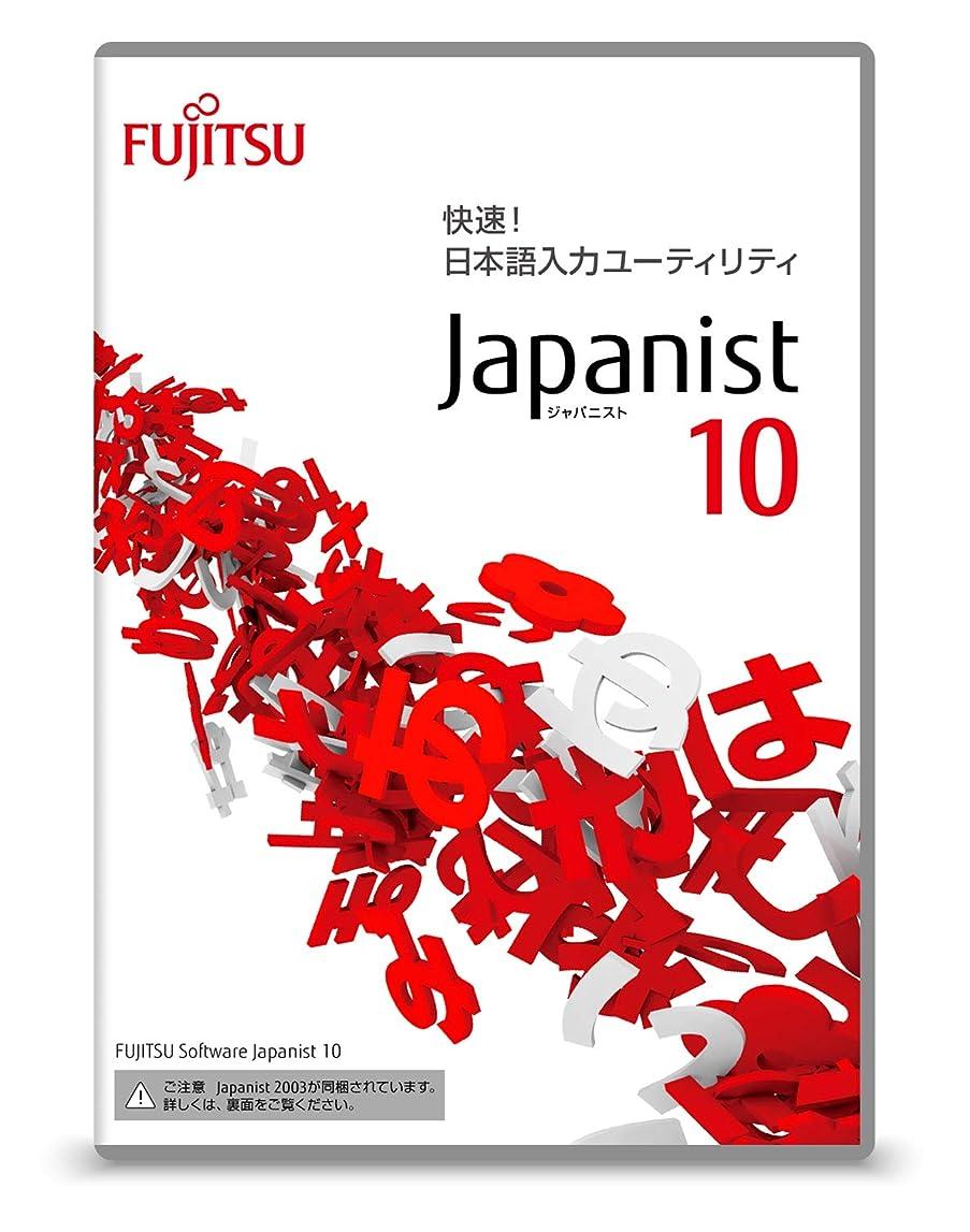に対応人工的な家主Japanist 10