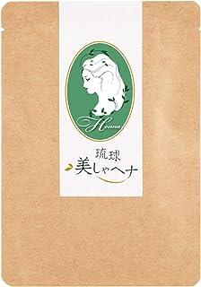 純国産 天然100% 琉球 美しゃ ヘナ 白髪染め 100g