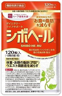 ハーブ健康本舗 シボヘール 120粒入り[機能性表示食品] 葛の花由来イソフラボン配合 サプリメント (1. シボヘール1袋)