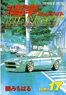 湾岸MIDNIGHT(17) (ヤングマガジンコミックス)