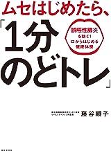 表紙: ムセはじめたら、「1分のどトレ」   藤谷 順子