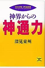 神界からの神通力 EPUB版 スーパー開運 (たちばなベスト・セレクション) Kindle版