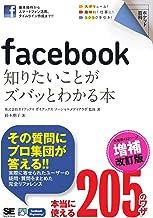 表紙: ポケット百科 facebook知りたいことがズバッとわかる本 増補改訂版 | ガイアックス ソーシャルメディア ラボ