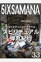 シックスサマナ 第33号 スピリチュアル弾丸紀行 カルトとクンニとトラウマと Kindle版
