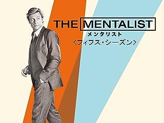THE MENTALIST/メンタリスト<フィフス・シーズン>(字幕版)