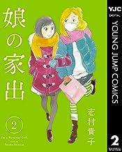 表紙: 娘の家出 2 (ヤングジャンプコミックスDIGITAL) | 志村貴子