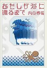 表紙: あたしが海に還るまで ファザーファッカー (文春文庫)   内田 春菊