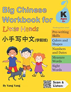 Big Chinese Workbook for Little Hands (Kindergarten Level, Ages 5+)