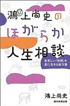 表紙: 鴻上尚史のほがらか人生相談 息苦しい「世間」を楽に生きる処方箋 | 鴻上 尚史